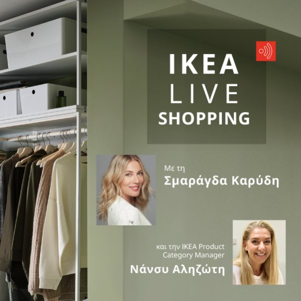 Δείτε ξανά το 1ο IKEA Live Shopping event
