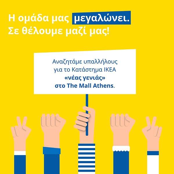 Νέες θέσεις εργασίας για το κατάστημα ΙΚΕΑ «νέας γενιάς» στο The Mall Athens